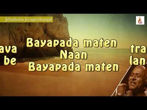 BAYAPPADA MAATTEN NAAN - Fr.S.J.Berchmans | Jebathotta Jeyageethangal