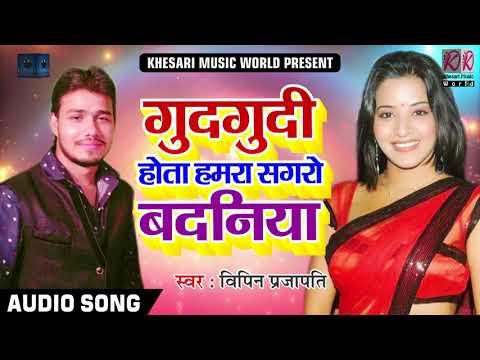 सुपरहिट गाना - गुदगुदी होता हमरा सगरो बदनिया | Vipin Prajapati | लोकगीत | Latest Bhojpuri Hit Song