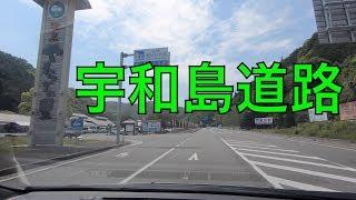 宇和島道路-1(宇和島市津島町岩松⇒坂下津トンネル)/ Uwajima