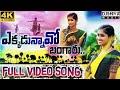 Gambar cover Yada Unnavo Bangaru  Full Song  2020 Latest Folk Song  Djshiva