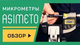 Обзор микрометров Asimeto: какие бывают, типы, точность, автоматизация
