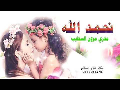 شيلة باسم ام فهد 2020 نحمد الله يا ام فهد الحمد الله على السلامه Youtube