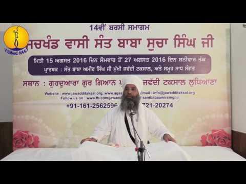 14th Barsi Sant Baba Sucha Singh ji: Sant Baba Amir Singh ji Katha (21)