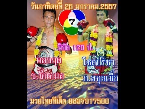 ศึกมวยไทย 7 สี วันอาทิตย์ที่ 26 มกราคม 2557พร้อมทัศนะ ฟรอร์มหลัง