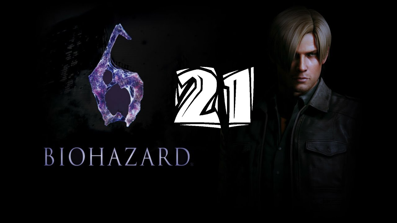 【惡靈古堡6】里昂篇 EP21-完結 - YouTube