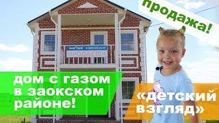 Дом с газом 100 кв.м. в Заокском. Обзор от маленького специалиста