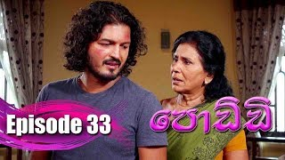 Poddi - පොඩ්ඩි | Episode 33 | 02 - 09 - 2019 | Siyatha TV Thumbnail