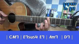 EXO - Sing for you ( Guitar tutorial 3 )