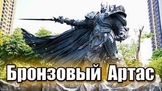 Статуя Артаса (Бронза). Ролик полностью на русском языке.