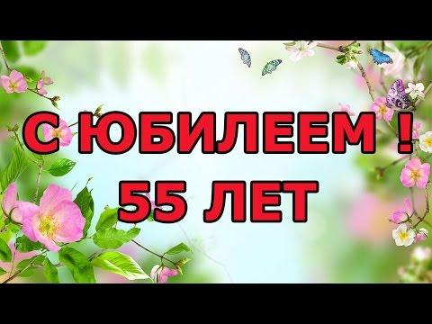 Стихи на юбилей 55 лет -