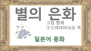 【일본어대화】동화-별의 은화...일본어로 들어보세요. …