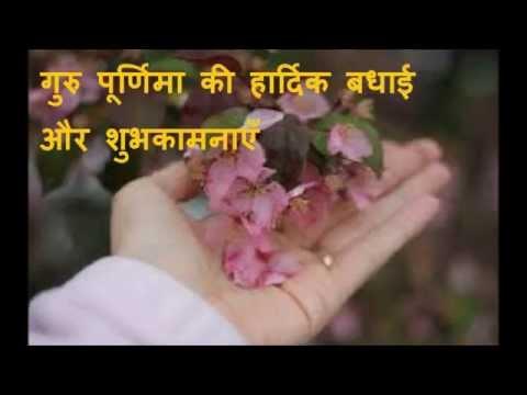 Happy Guru Purnima 2016- Greetings, Whatsapp Message, SMS, Wishes, Quotes In Hindi 6