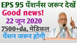 eps 95 pensioners latest news today, 22 june 2020