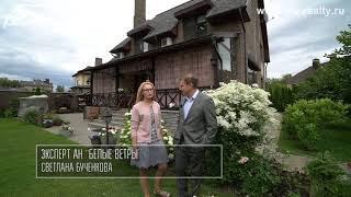 Презентация меблированного дома в европейском стиле в поселке бизнес-класса Президент