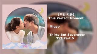 Download Migyo -우리 지금 This Perfect Moment Thirty But Seventeen OST Part 6 Inst. Mp3