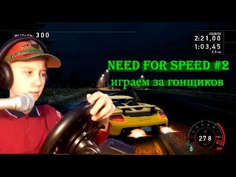 NEED FOR SPEED # 2 играем за гонщиков на руле DEFENDER FORSAGE DRIFT GT
