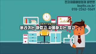 중고 lg 올인원 투인원 pc 매입 후기 뭔들~!