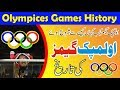 Olympic History Documentary   Olympic History Story in Urdu   Birth of the Olympics in Urdu