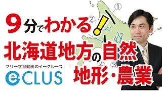 北海道地方1 自然・地形・農業 中学社会地理 日本の諸地域