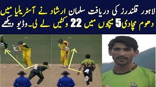 Salman Irshad's impressive Bowling in Australia continues ||  22 wickets in 5 matches