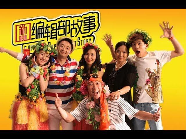《新编辑部的故事》第02集(主演:陳好、呂麗萍、黃海波、井柏然)