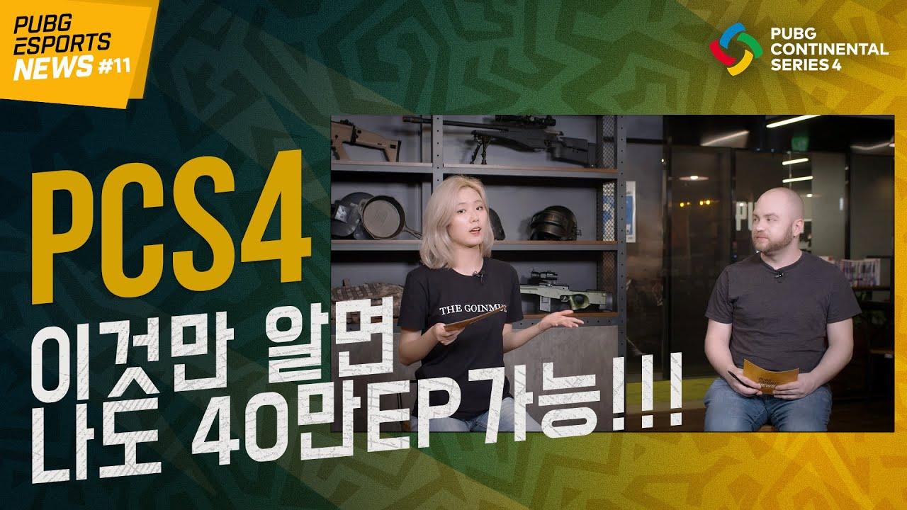 (자막有) 올해 PCS4! 그래서 누구한테 투표하면 될까? 펍지 이스포츠 뉴스 #11