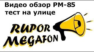 Матюгальник для экскурсовода и рекламы РМ-85(Купить можно по ссылке http://rupor-megafon.ru/gromkogovoriteli/, 2016-11-28T16:18:57.000Z)