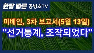 """미베인 교수, 3차 보고서(5월 13일) 발표! / """"…"""