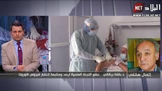 الدكتور بقاط يتحدث لقناة لبلاد عن رفع الحجر الصحي التدريجي في الجزائر