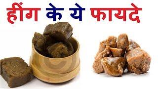 Hing Ke Fayde हींग के फायदे  Health Benefits OF Asafoetida Health Tips In Hindi