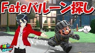 【Fateコラボ】Fateさんとルイージバルーン対決!!【スーパーマリオオデッセイ】 thumbnail
