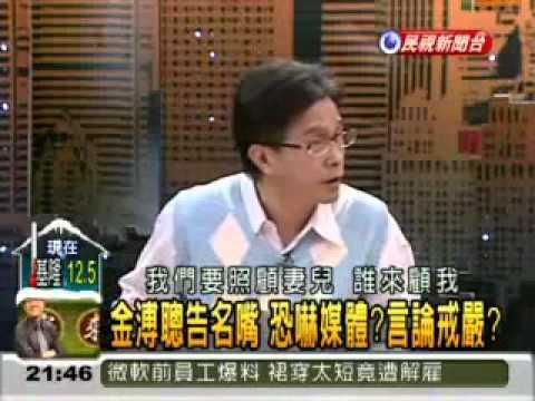 2011/01/31 - 頭家來開講精華版 (Part 3 Of 3)