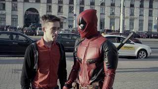 Дэдпул пришел на премьеру своего фильма в Минске