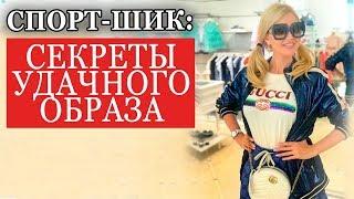 Белорусская Одежда для Фитнеса. Спорт-шик 2019-2020 | Подборка Женских Образов на Каждый День | Луки Женщин и Модные Советы