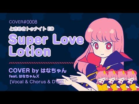 SuperLoveLotion(Cover) Full -  ときめきトゥナイトED / 原曲:加茂晴美【はなまるレコード】