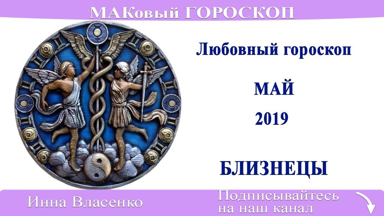 БЛИЗНЕЦЫ — любовный гороскоп на май 2019 года (МАКовый ГОРОСКОП от Инны Власенко)