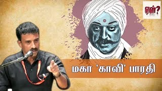 மகா 'காவி' பாரதியார் - வே. மதிமாறன் | Ve. Mathimaran About Bharathiyar