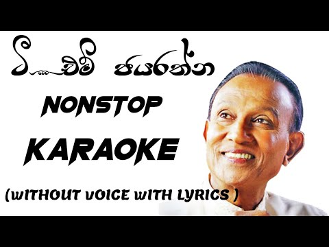 TM Jayarathna Nonstop Karaoke Without Voice With