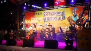 2012新光盃音樂創作大賽 Part-time Rocker-願望