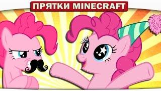 ч.34 Няшные Прятки в Детской комнате - Прятки Minecraft
