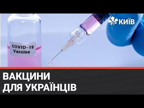 Коли планують розпочати вакцинацію українців?
