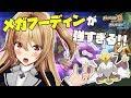 【ポケモン】急襲の超火力エース、メガフーディン!!