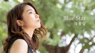 陽香留 - Blue Star