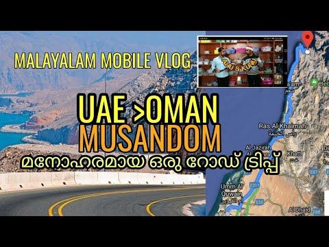 UAE TO OMAN MUSAANDAM ROAD TRIP , Malayalam Mobile vlog by Anu CJ