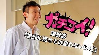恋愛ゲーム型ドラマ『ガチコイ!』選択肢『無理に話せとは言わないけど...