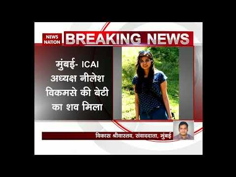 Mumbai: ICAI President Nilesh Vikamsey's daughter found dead