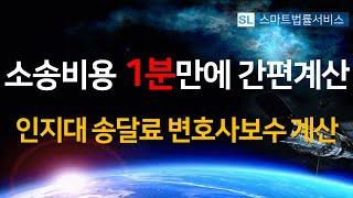 소송비용 1분만에 간편계산_인지대 송달료 변호사보수 계…