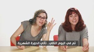 فيديو: أسئلة يخشى الرجال طرحها على النساء (مترجم)