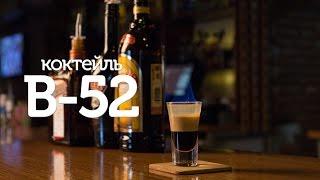 Коктейль Б-52 (B-52) / рецепт легендарного коктейля [Patee. Рецепты](, 2014-09-25T12:52:32.000Z)