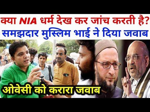 NIA बिल पर सवाल खड़े करने पर असदुद्दीन ओवेसी को यासिर जिलानी ने जमकर धो डाला | Public Opinion